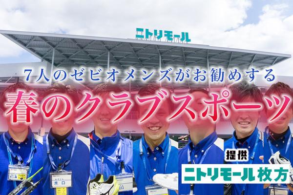 ニトリモール枚方-ゼビオ