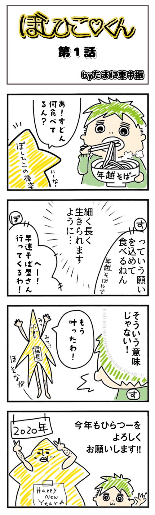 新四コマ1話