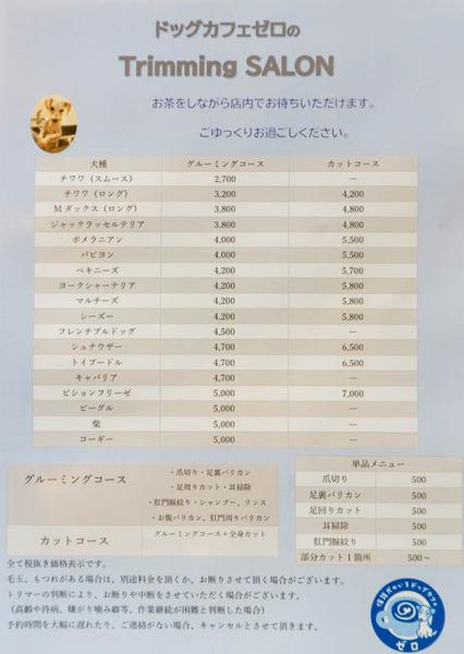 ドッグカフェゼロ(小)20031925
