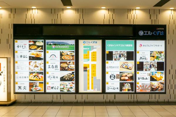 樟葉駅下のエルくずはに「ぼてぢゅう酒場」って粉もんの居酒屋ができるみたい。7月末オープン