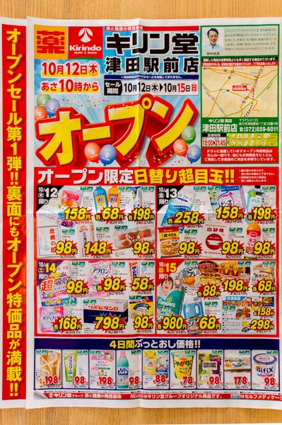 20171011津田駅前キリン堂-チラシ