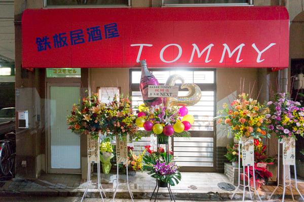 20171122鉄板居酒屋TOMMY-4