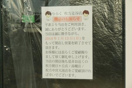 りらく140127-8