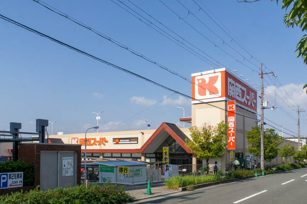 関西スーパー 河内磐船店