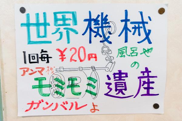 20180110玉水温泉-12