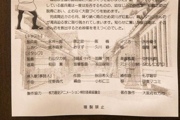 はんべえ-1910071