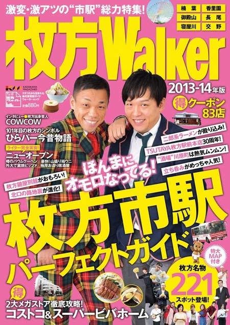 枚方ウォーカー2013表紙