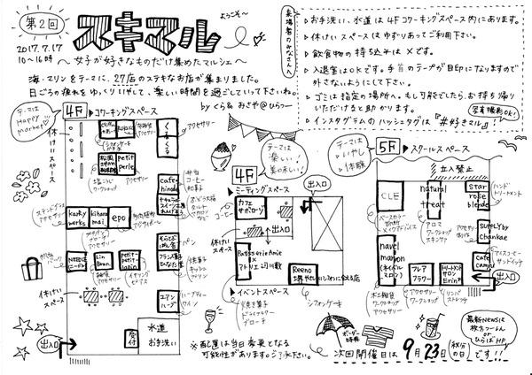 20170712好きマルマップ(修正)
