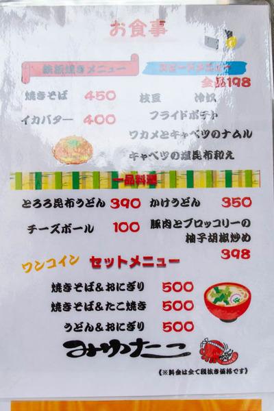 みゆたこ-2002282