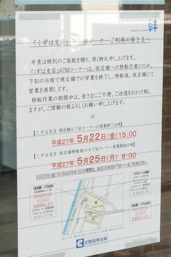 京都信用金庫-15052511