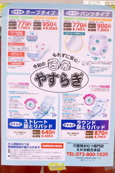 おむつ-2003207