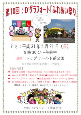 スクリーンショット 2019-04-17 0.55.02