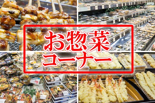 フレンドマートお惣菜コーナー