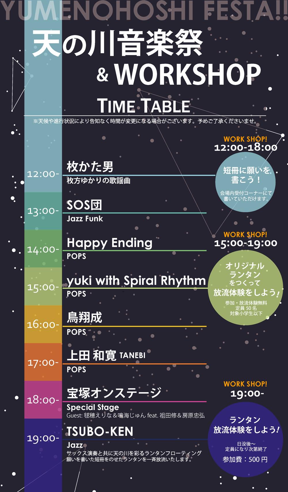 ゆめのほしフェスタ2017タイムスケジュール