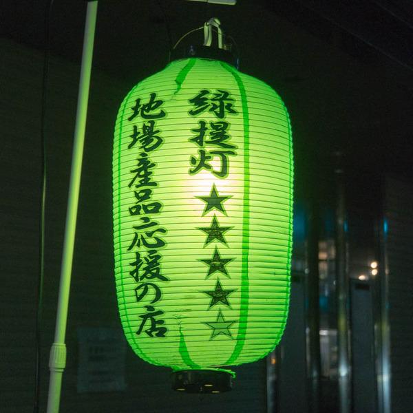 とりけん弐安堵-1802221