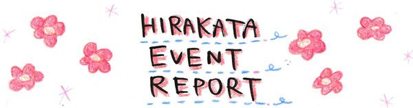 イベントレポート1