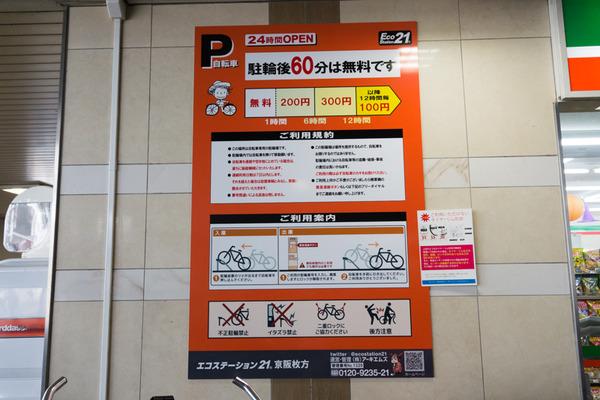 枚方市駅駐輪場-16101731