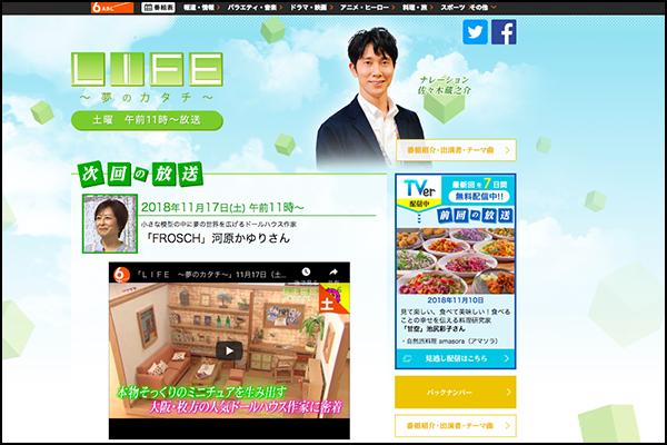 朝日放送「LIFE」で香里ケ丘にある雑貨店『FROSCH』が特集されるみたい。11月17日放送