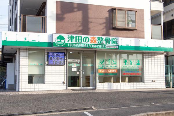 津田の森整骨院-17011824