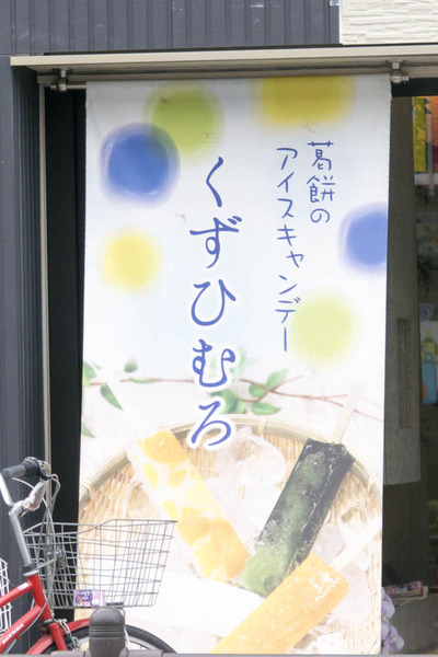 菓楽-1705162