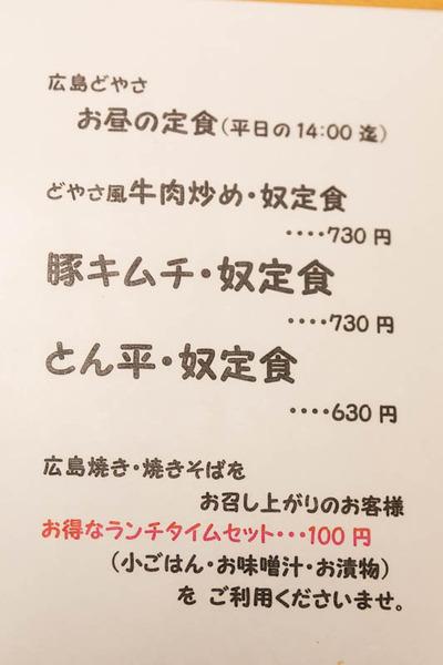 どやさ-18103176