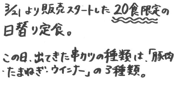 手書き紹介1