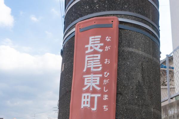 長尾東町-1