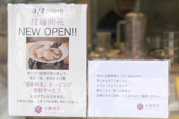 拉麺開花-1609078