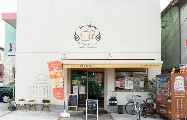 pan de シャンボール-12