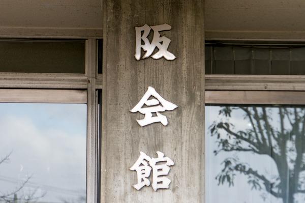 20180126阪会館-8