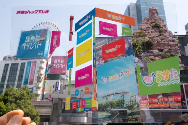 渋谷ひらパー-15