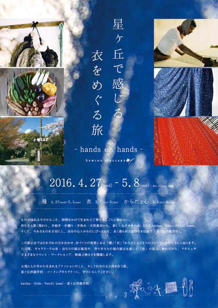 01handsonhands_flyer_cover