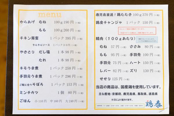 鶏泰-2011235