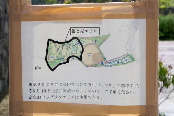 東部公園-1705121