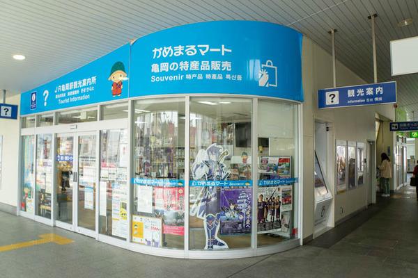 亀岡-20040428