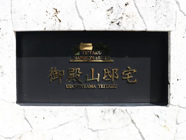 udunyama-tour-80