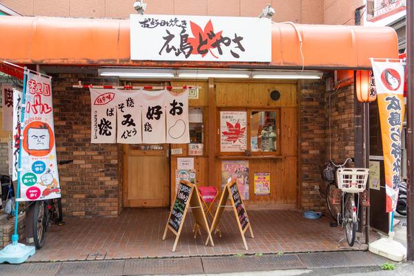 「広島どやさ」寝屋川市寿町、広島焼き【お店みせて!】