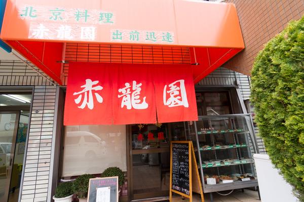 北京料理赤龍園-2