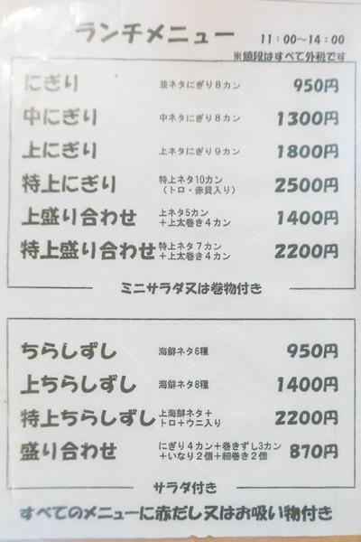すし政-1707281