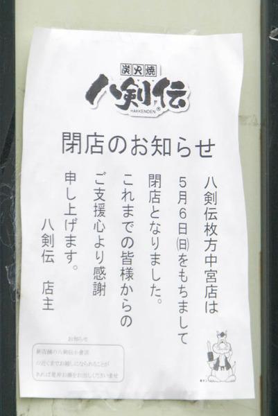 八剣伝-1805026