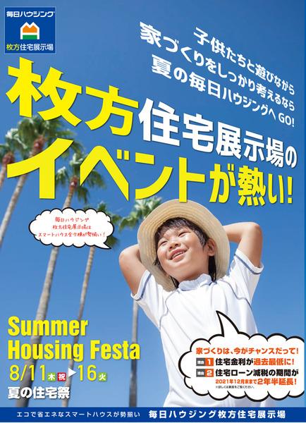 160803_RP_hirakata_Aug_B3_A