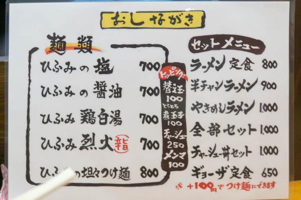 ひふみ-1701164