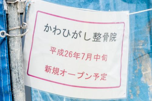 かわひがし-1406302
