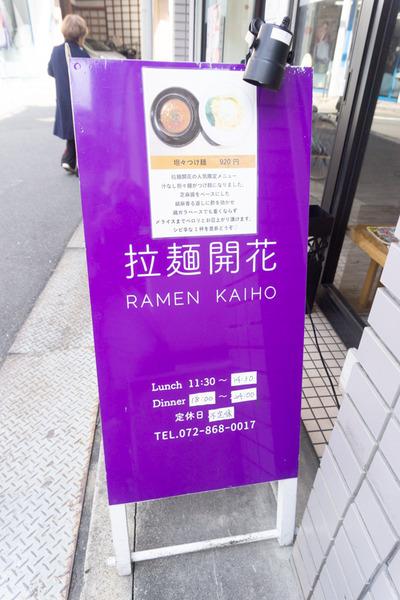 拉麺開花2-28