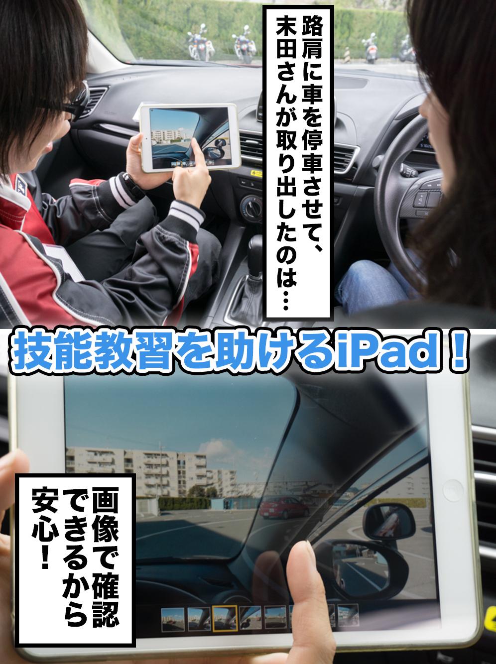 枚方自動車教習所-11