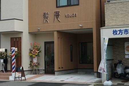 髪庵kouda131010-06