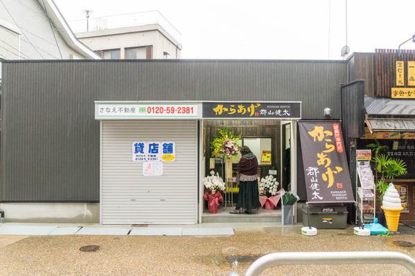 からあげ-2011023