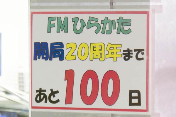 FMひらかた-1610111