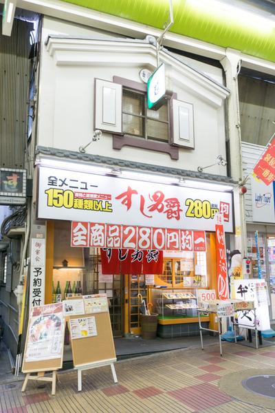 すし男爵-35