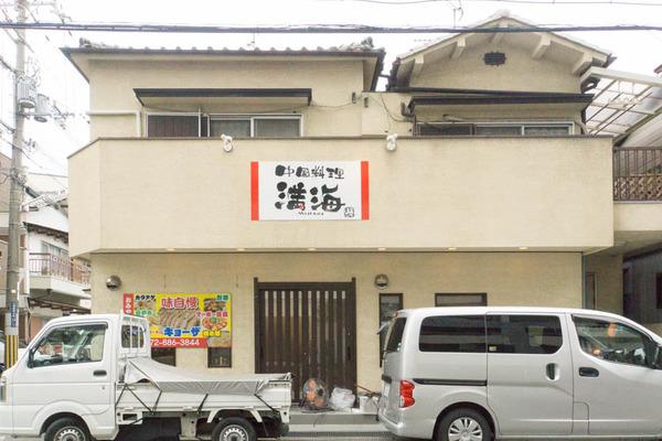 満海-1809264